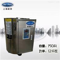 NP150-12贮水式热水器容量150L功率12000w热水炉