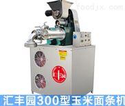 匯豐園ZC-5120智能米粉機玉米面條機