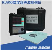 RJ-910数字超声波探伤仪       厂家直销