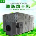 5P-臘肉臘腸烘干機