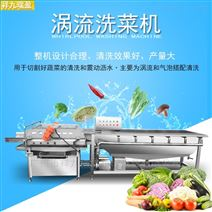海鮮清洗機多功能洗菜機臭氧排渣消毒