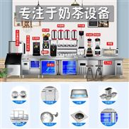奶茶設備價格如何,開一家奶茶店要多少錢