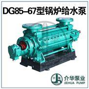 介华泵业DG85-67*6锅炉给水泵