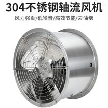 304轴流风机