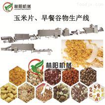 早餐谷物玉米片生产设备