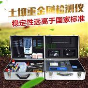 土壤重金属检测仪系统