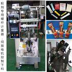 XY-100A奶茶粉、固體飲料全自動包裝機
