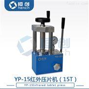 YP-15-手动粉末压片机