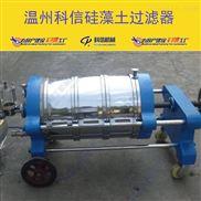 厂家订做不锈钢硅藻土过滤器