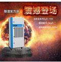 工业蓝系列江西松井除湿机SJX-10S干燥设备