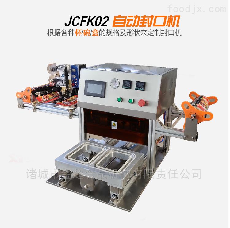 塑料桶封膜封口包装机