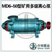 D6-50X8山区供水增压泵