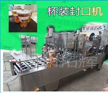 温州拓辉牌全自动网红双胞杯装果汁封口机