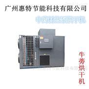 惠特高科牛蒡热泵烘干机  中药材烘干设备