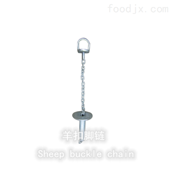 羊扣脚链 屠宰设备配件