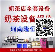 珍珠奶茶店設備 全套奶茶設備要多少錢