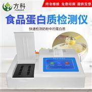 奶粉蛋白質快速檢測儀