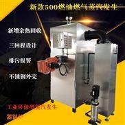 北京环保500KG免报检燃气烘干蒸汽发生器