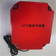 玫瑰红铝锌压铸外壳断链保护器SCD-801