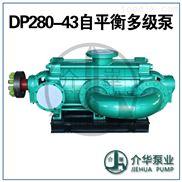 DP280-43X9 卧式自平衡多级离心泵