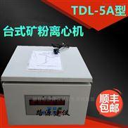 TDL-5A台式矿粉离心机