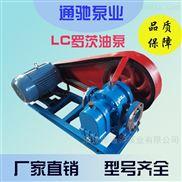 供应通驰牌铸铁高粘度LC罗茨管道泵