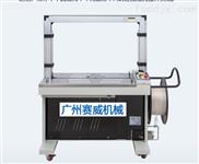 FXC-5050左右驅動膠帶封箱機