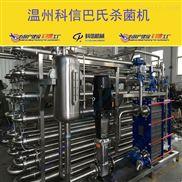 廠家訂做巴氏殺菌機 牛奶殺菌設備