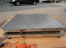 1.2*1.5m不锈钢防水地磅 2吨本安型防爆磅秤