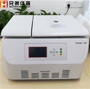CTH1650R高速台式冷冻离心机