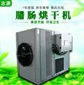 F·LC-10P-小型空氣能臘腸臘肉烘干機高逼格效果棒