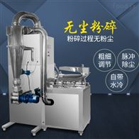 CWJZ-30中药低温粉碎机 超微粉碎打粉机