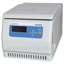 湖南湘仪离心机H1850/H1850R