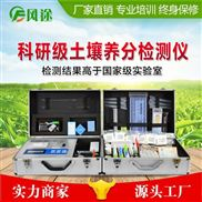 全项目土壤肥料养分检测仪