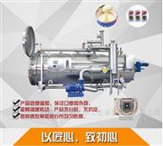 DTS-SJG-高温双层水浸杀菌锅设备,高温蒸汽灭菌锅