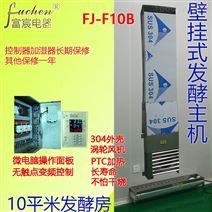 10平米醒发室主机发酵房设备
