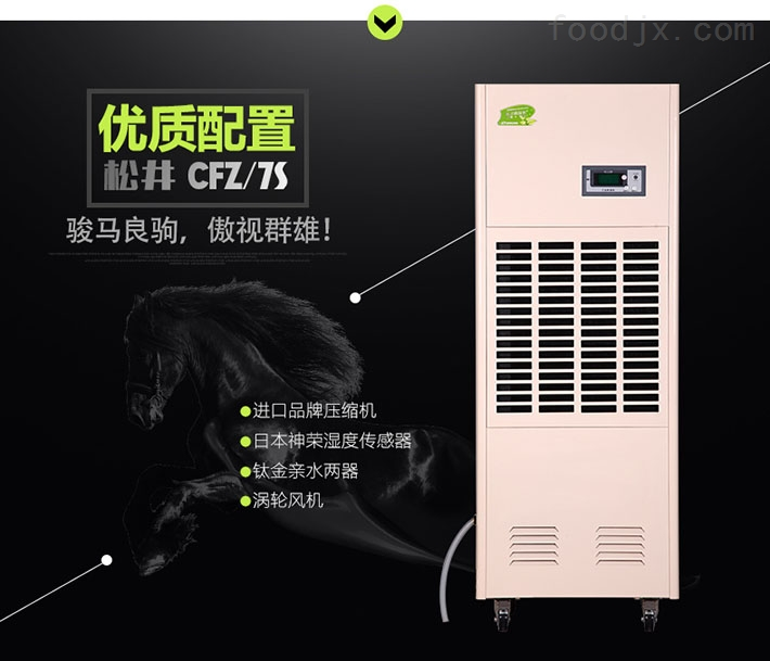 南昌松井工业车间干燥设备CFZ-7S赣州除湿机