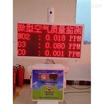 小型空氣質量在線監測系統設備解決方案