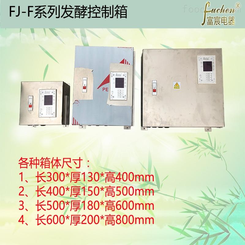 FJ-FD-发酵房控制系统醒发室主机控制箱