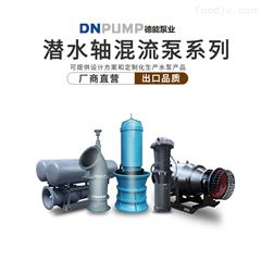 市政雨水泵站-自动化控制潜水轴流泵
