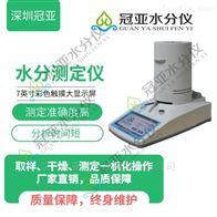 WL系列卤素水分测定仪应用范围