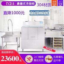全自动洗碗机 单缸通道商用保修两年 lws90