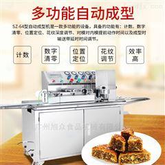 SZ-64自动成型印花机可定制模具月饼成型机