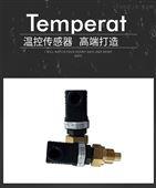 溫控開關溫度傳感器