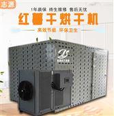 志源熱泵紅薯干烘干機開啟新的烘干時代