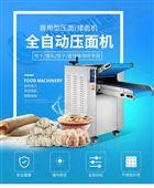 商用厂家直销面制品加工设备自动压面机