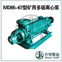 MD85-67*3多级离心泵