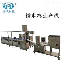 景晟SS-500 糯米雞生產線 糯米飯團