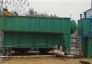 環保屠宰污水處理設備
