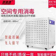 60G工业消毒机,臭氧发生器